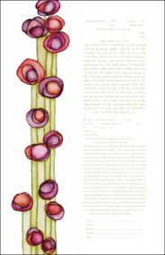 Blossom 2nd Generation Ketubah