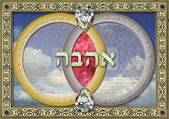 Double Ring II - 3D Matted & Shadowbox Framed Ketubah