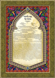 Arabesque - 3D Matted & Shadowbox Framed Ketubah