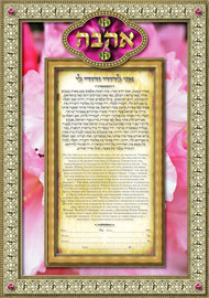 Love in Bloom Pink - 3D Matted & Shadowbox Framed Ketubah