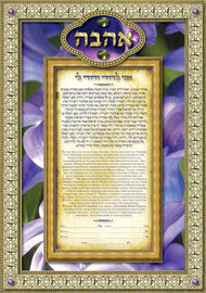 Love in Bloom Purple - 3D Matted & Shadowbox Framed Ketubah