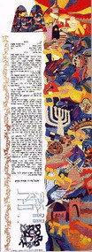 David's City Ketubah