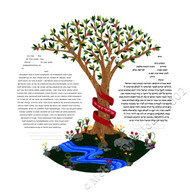 Round Tree of Life Ketubah