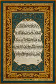 The Persian Ketubah-1849