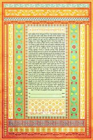 The Shiraz Ketubah
