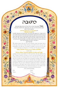 Song of Summer Ketubah