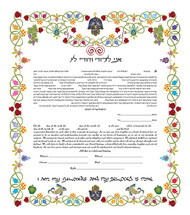 Prosperity Ketubah by Ruth Rudin