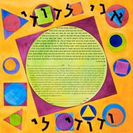 Modern Geometrics Ketubah by Nishima Kaplan