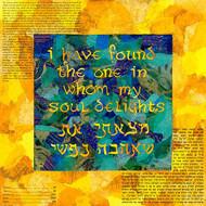 My Soul Delights Ketubah by Nishima Kaplan