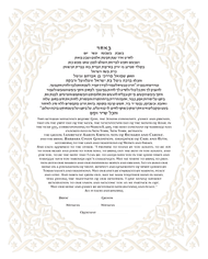Everlasting 2 Papercut Ketubah by Ray Michaels