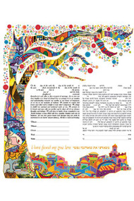Tree Of Life II Ketubah by Ruth Rudin