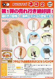 PUTITTO series - Cat Part 2 12 Pcs Box