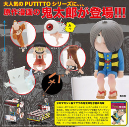 *Pre-order due date: While stocks last - PUTITTO series - GeGeGe no Kitaro 12 Pcs Box PRE-ORDER