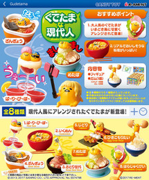 Re-Ment - Miniature Sanrio - Gudetama na Gendaijin 8 Pack Box