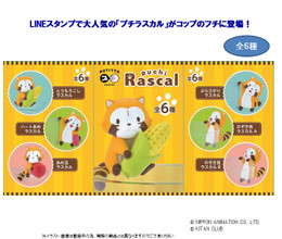 PUTITTO series - Puchi Rascal 8 Pcs Box