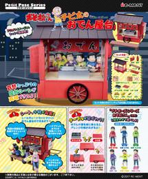 Re-Ment - Osomatsu-san - Petite Pose Osomatsu-san Chibita's Oden Stand