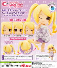 *Pre-order due date: 2017/10/23 - Cu-poche Extra - Cherie's Kimagure Twin-tail Set PRE-ORDER