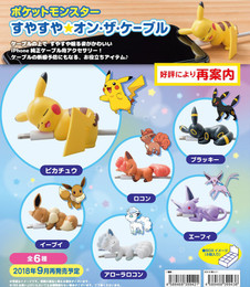 Pokemon Suya Suya On the Cable vol.1 8 Pcs Box