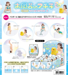 Cup no Fuchico  - Cup no Fuchiko Prefabricated Mascot in Ofuro Bath Ball x 1 PCS