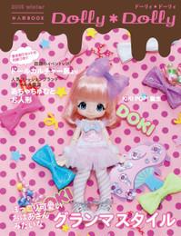 Dolly*Dolly Vol.32 2015 Winter