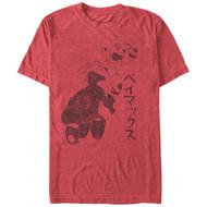 Big Hero 6   To The Max   Men's T-shirt  