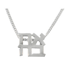 """Ahava"" Sterling Silver Necklace"