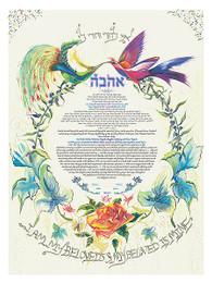 Ahava (Nava Shoham)