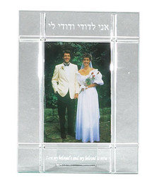 Glass Wedding Frame