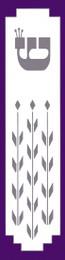 Purple Sheafs Mezuzah