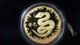 2013 1oz 9999 Gold Prestige Lunar Series Year of the Snake $100 Proof Coin