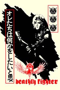 "Randy Uchida - GISM Deathly Fighter 12x18"" Poster"