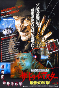 "A Nightmare On Elm Street Japanese 12x18"" Poster"