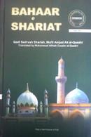 Bahar-e-Shari'at [Volume 16] (Akhlaaq-o-Aadaab)
