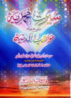 Seerat-e-Muhammadiya [2 volumes]
