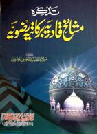 Tadhkira-e-Mashaikh-e-Qadiriyya Ridawiyya