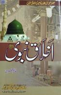 Akhlaq-e-Nabawi