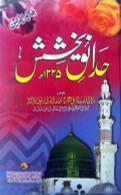 Hada'iq-e-Bakhshish (full colour)