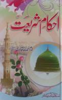 Ahkam-e-Shari'at