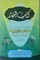 Kitab al-'Aqaaid (Urdu)