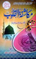 Mukashafat al-Qulub