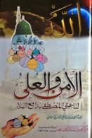 Al-Amnu Wa al-Ula-Arabic