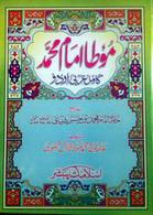 Muwatta Imam Muhammad (Arabic & Urdu)