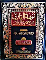 Nuzhat-ul-Qari Sharh Sahih al-Bukhari [8 volumes]