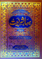 Bahar-e-Shari'at Urdu [2 volumes]