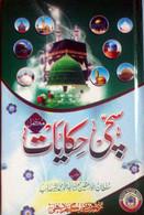 Sachchi Hikayaat (True Stories) Urdu