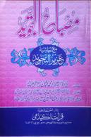 Misbah-ul-Tajweed Urdu
