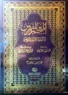 Al Mu'jam Al Mufahras