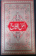 Akmal al-Tarikh