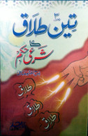 3 Talaq Ka Shar'i Hukum