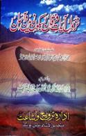 Nuzul-e-Ayat-e-Furqanm Ba Sukun-e-Zamin-o-Asman